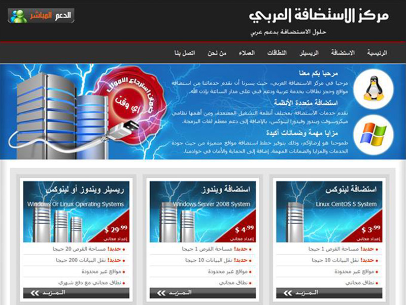 hostcentre.net-2010